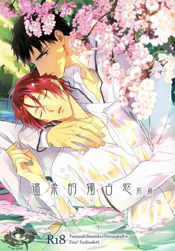 yasashii dokusen yoku zenpen gentle possessiveness prequel cover